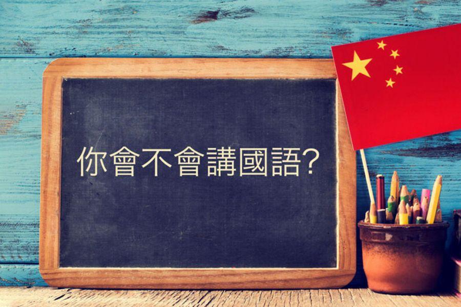Online taalcursus Chinees voor beginners